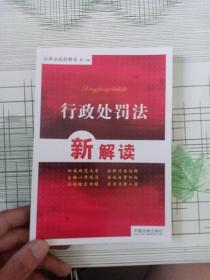 法律法规新解读丛书(第2版)21:行政处罚法新解读(首页有盖章)