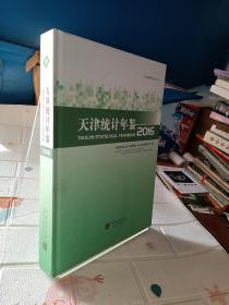 天津统计年鉴(2016中英文对照附光盘)