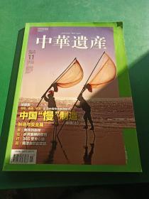 中华遗产2011.11