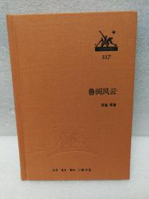三联经典文库第二辑 鲁闽风云 9787108046499