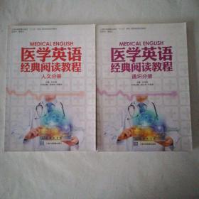 医学英语经典阅读教程:人文分册+通识分册  两本合售
