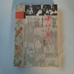 中华女杰(现代卷)