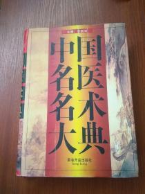中国名医名术大典(一版一印)