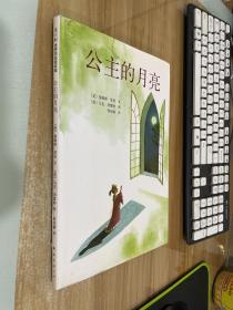 公主的月亮【精装正版绘本】