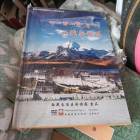 西藏在歌唱