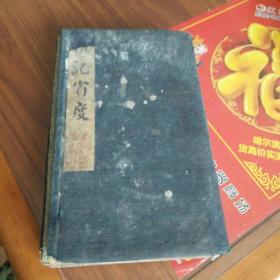 清康熙《礼记省度》1夹4册 清彭颐纂