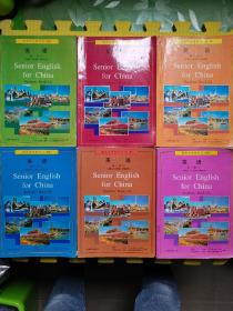 高级中学教科书英语(第一册上下,第二册上下)均为必修,第三册上下,为选修,共6册合售