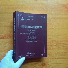 海权对历史的影响(1660-1783年):马汉海权论三部曲【内页干净】