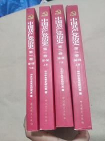 中国共产党历史:第一卷(1921—1949)(全二册):1921-1949+中国共产党历史 第二卷 上下册  4册合售