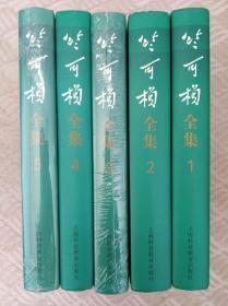 竺可桢全集 第1 2 3 4 5卷(五本合售)〈所有著作全集〉