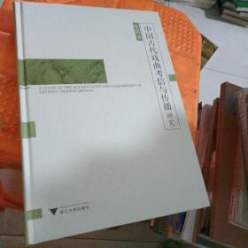 中国古代戏曲考信与传播研究