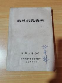批林批孔资料 学习文选