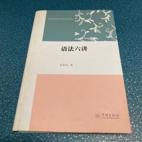 认知语言学与汉语研究丛书:语法六讲