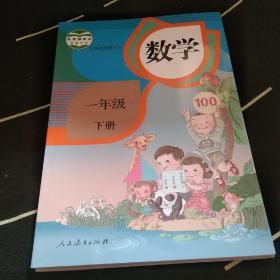 人教版小学课本教材教科书一年级上下册语文数学 4本
