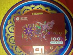 中国电信充值付费卡(5-4)