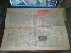 中国青年报星期刊1986年1月5日(共8版)
