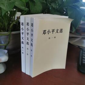 邓小平文选 全三卷