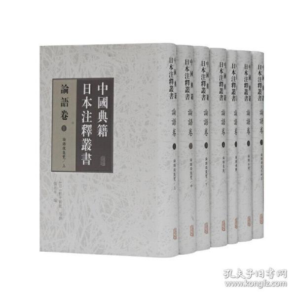 中国典籍日本注释丛书·论语卷(全七册)