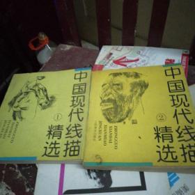 中国现代线描精选1.2