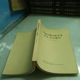 中国少数民族文学论文、作品索引(1985年)