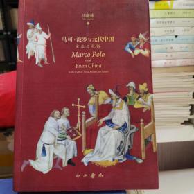 马可·波罗与元代中国:文本与礼俗