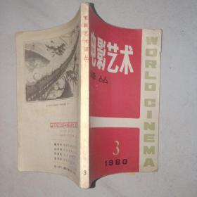 电影艺术译丛1980第三辑