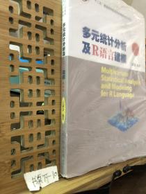 多元统计分析及R语言建模(第4版)