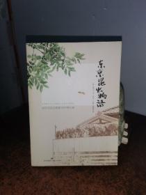 东京昆虫物语