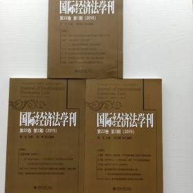 一版一印《国际经济法学刊》(2015·第22卷第1期,第2期,第3期),三本合售。