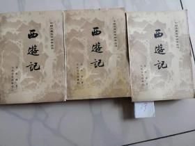 西游记三册全