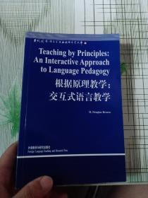 根据原理教学:交互式语言教学