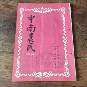 中南农民(第16本)1951年11月