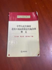 中华人民共和国进出口商品检验法实施条例释义