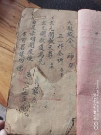 清代手抄道教符咒书,各种符咒内容