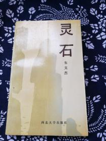 灵石(作者朱文杰签赠给《美文》杂志主编、鲁迅文学奖获得者穆涛先生)