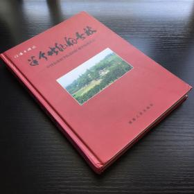 红壤丰碑之半个世纪的春秋 : 中国农业科学院祁阳红壤实验站站志  1960-2010年