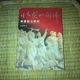 壮烈的开端 南昌起义研究