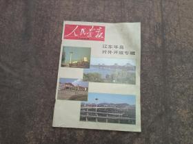 人民画报1989(辽东半岛对外开放专辑)