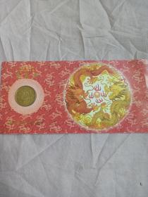 礼品卡庚辰年 上海造币厂
