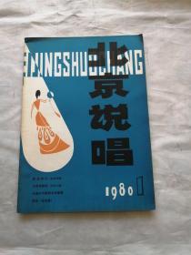 北京说唱1980年第一期(总第4期)