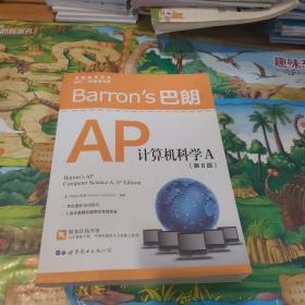 Barron's巴朗AP计算机科学A(第8版)