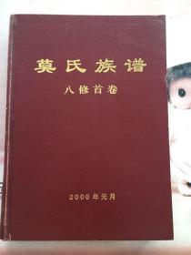 莫氏族谱八修首卷