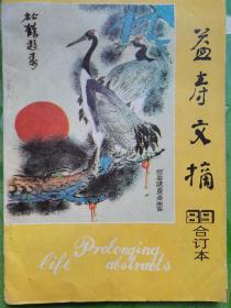 益寿文摘(89合订本)