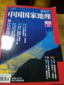 中国国家地理201910