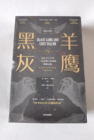 黑羊与灰鹰:巴尔干六百年,一次苦难与希望的探索之旅  非偏包邮