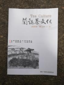 兰溪茶文化〈2020年第一期,总第二十一期)