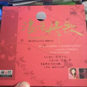 彭芳  柯皓然  浪漫情歌  CD