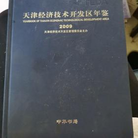 天津经济技术开发区年鉴