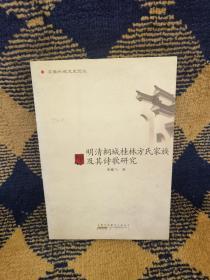 明清桐城桂林方氏家族及其诗歌研究