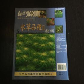 水草品种2特辑